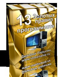 13 золотых правил программиста