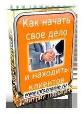 Как начать свое дело и находить клиентов?